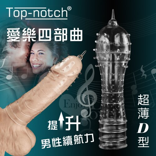 ■■iMake曖昧客■■Top-notch 愛樂四部曲 潮吹持久加強套 - 超薄型﹝D﹞