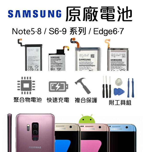 三星原裝手機電池 均一價 附工具 三星電池 S6 S6 Edge S7 S8 S9 Note5 8