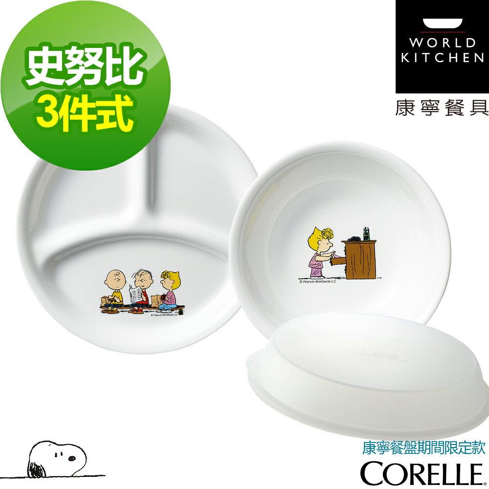 ↘雙12下殺7折↘【美國康寧 CORELLE】SNOOPY 繽紛童趣3件式兒童餐具組(301)