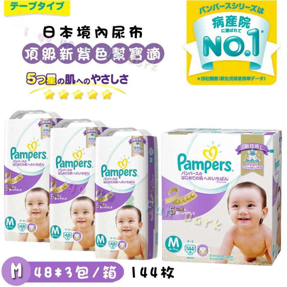 日本 M號 境內 頂級 新紫色 幫寶適 紙尿布 黏貼型 ? 日本製 原裝彩盒版 ? 現貨