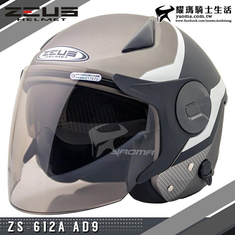 贈好禮 ZEUS安全帽 ZS-612A AD9 消光黑銀白 內置墨鏡 輕量帽 內鏡 半罩帽 612A 耀瑪騎士機車部品 1