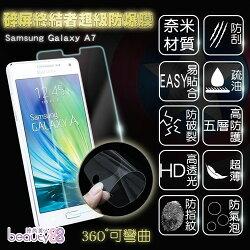 【碎屏終結者】超級無敵防爆膜-適用Samsung Galaxy A7(真正防爆 比鋼化玻璃膜更優)