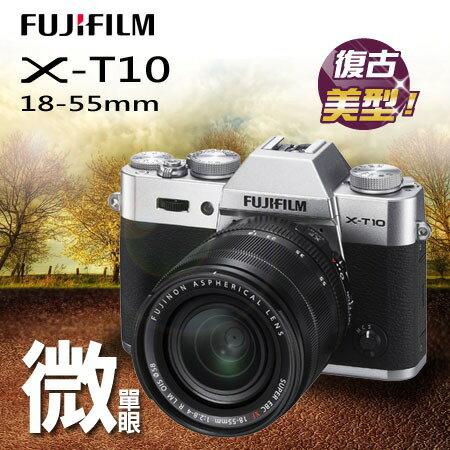 """FUJIFILM X-T10 +18-55mm (銀色) 單鏡組 KIT 18-55 █公司貨█ 平輸另電洽""""正經800"""""""