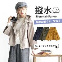 e-zakka  尼龍防水長袖夾克外套/32470-1800551。4色。(6372)日本必買 日本樂天代購--日本樂天直送館-日本商品推薦