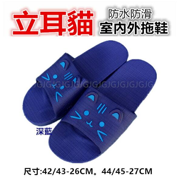 JG~藍色立耳貓防水拖鞋浴室拖鞋情侶拖鞋男女拖鞋一體成型軟Q好穿防水防滑室內外拖鞋