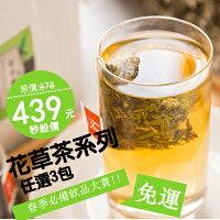 冷泡茶 豆花 菊花普洱茶 健康 茶葉 免運