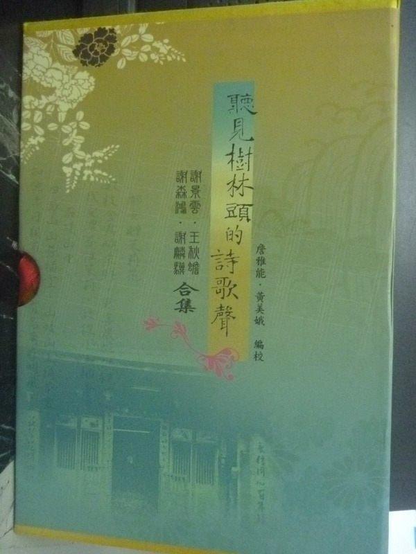 【書寶二手書T7/文學_LJS】聽見樹林頭的詩歌聲_附殼_謝景雲