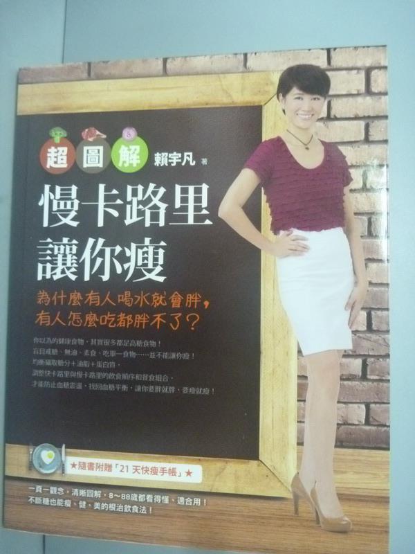 ~書寶 書T1/養生_KGL~慢卡路里讓你瘦:為什麼有人喝水就會胖,有人怎麼吃都胖不了_賴