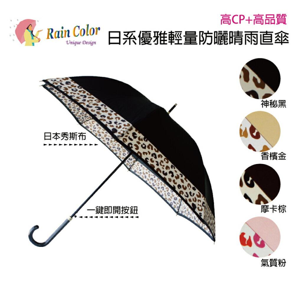 (A級抗UV日本布) 日系優雅輕量防曬晴雨直傘_豹紋(4色)【RainColor】 1