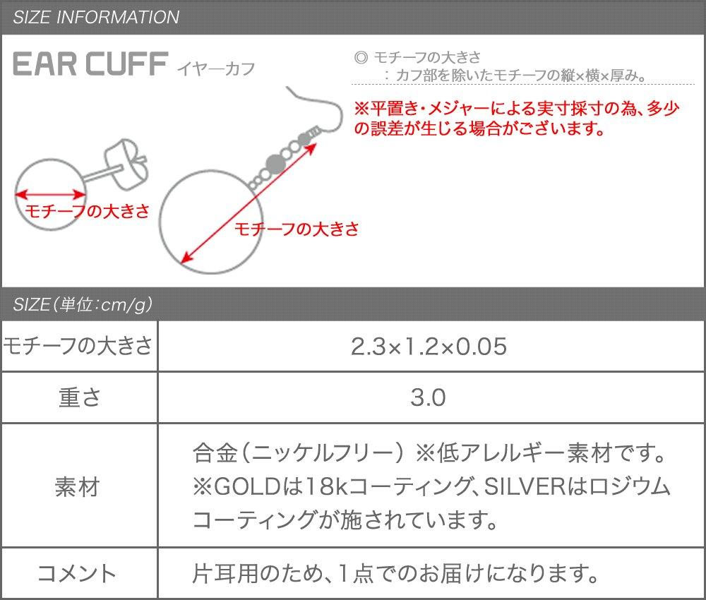 日本CREAM DOT  /  イヤーカフス イヤカフ ウェアリング イヤリング 片耳用 金属アレルギー ニッケルフリー 18kコーティング レディース ワイド つや消し マット 大人カジュアル シンプル 可愛い ゴールド シルバー  /  k00319  /  日本必買 日本樂天直送(990) 7