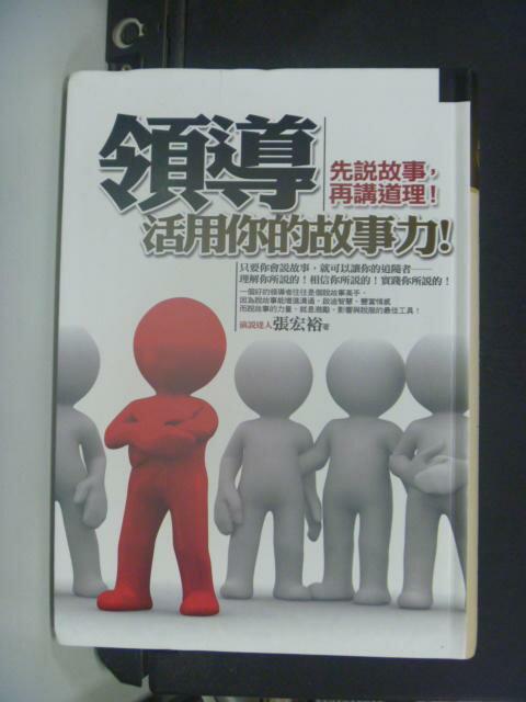 【書寶二手書T2/財經企管_GAC】領導,活用你的故事力(新版)_張宏裕