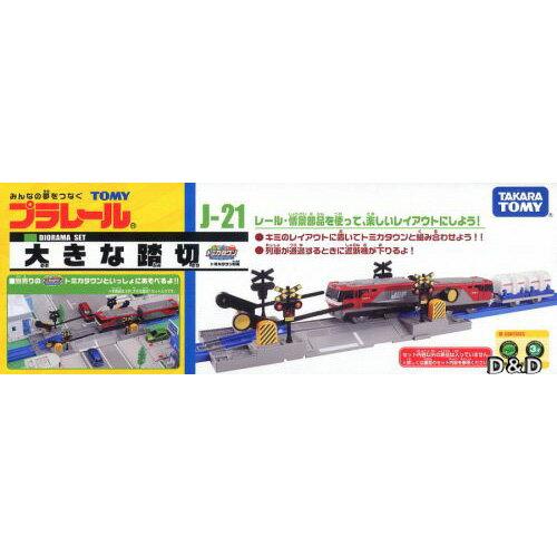 《 TAKARA TOMY 》PLARAIL鐵道王國 J-21城鎮平交道 東喬精品百貨