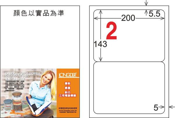 【龍德】LD-861-T-CA4透明護貝膜標籤(不可列印)143x200mm