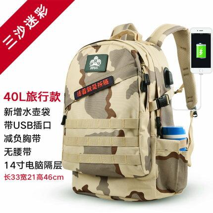 登山包 戶外登山包男旅行背包40升50l迷彩雙肩包女防水戰術背包『J6081』