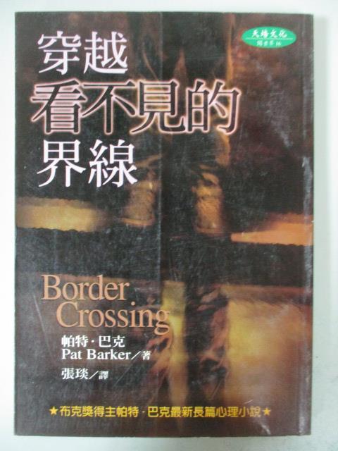 【書寶二手書T1/翻譯小說_GBI】穿越看不見的界線_帕特.巴