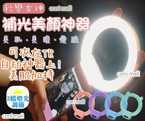 ~coni shop~魅眼美瞳美顏補光神器 三檔燈光可調 LED 神器 手機鏡頭 TR 美