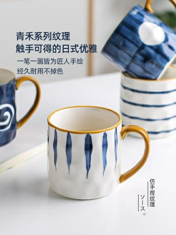 川島屋馬克杯北歐ins風陶瓷喝水杯子女可愛少女辦公室家用咖啡杯