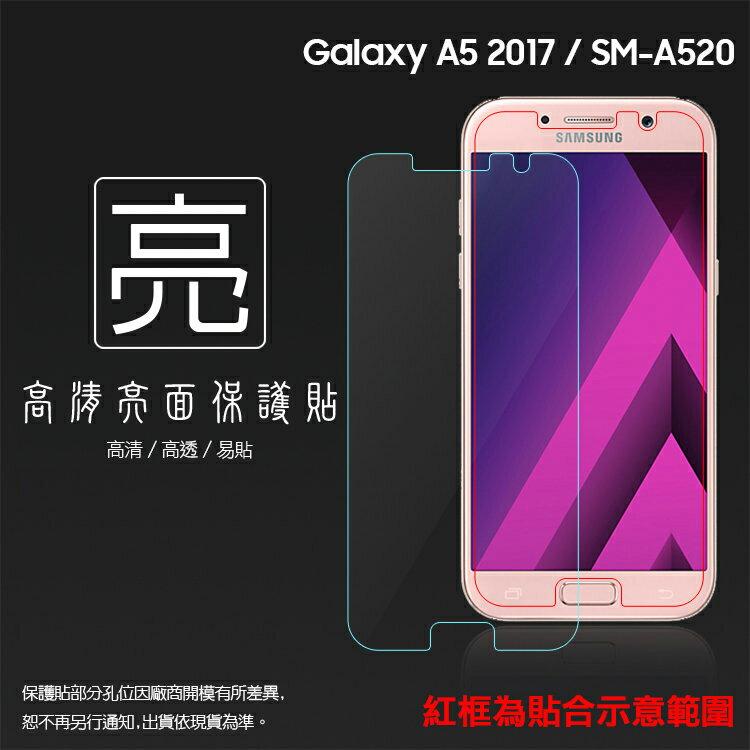 亮面螢幕保護貼 SAMSUNG 三星 Galaxy A5 (2017) SM-A520 保護貼 軟性 高清 亮貼 亮面貼 保護膜 手機膜
