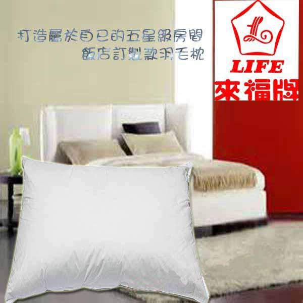 五星飯店訂製款【羽毛枕-48×75cm】1入(預購7~14天)(可等貨者.再下訂單)