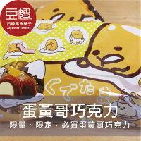 蛋黃哥週邊商品推薦【豆嫂】日本零食 FURUTA 蛋黃哥巧克力*新包裝上市