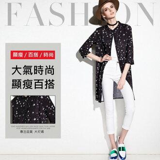 大尺碼 歐美時尚顯瘦百搭星星襯衫罩衫外套XL~5XL【紐約七號】A1-243