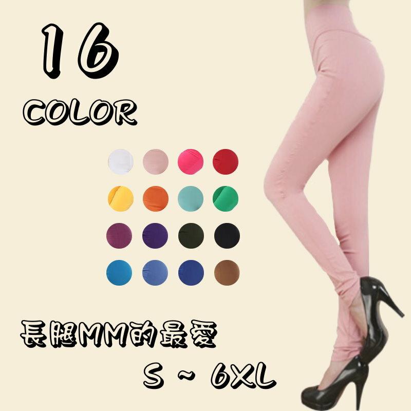 【紐約七號】A4-003 大尺碼 特訂新品 長腿MM修身彈力高腰鉛筆褲小腳褲長褲 16色 S~6XL