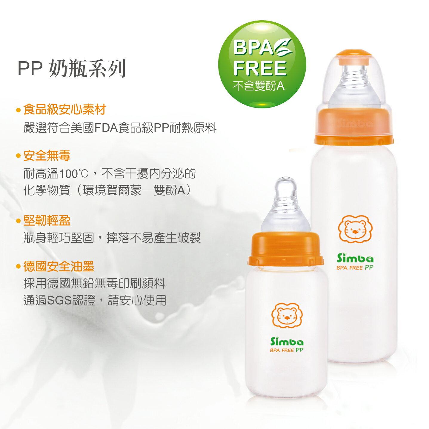 『121婦嬰用品館』辛巴 PP寬口胡蘆大奶瓶 330ml 4