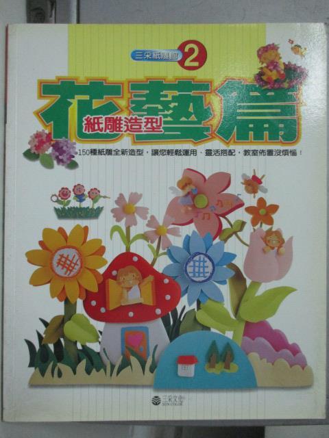 【書寶二手書T1/美工_ZJN】紙雕造型-花藝篇_三采文化