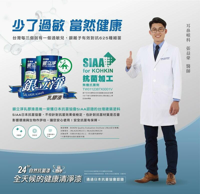 【漆太郎】青葉銀立淨乳膠漆 1G(加侖裝) 618購物節 2