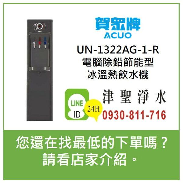 【拜託!懇請給小弟我一個報價的機會0930-811-716同LINEID】賀眾牌微電腦純水節能型冰溫熱飲水機UN-1322AG-1-R