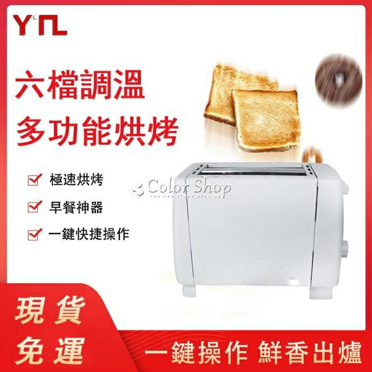 限時搶購!限時八折!全自動烤麵包機 多士爐家用三明治機 多功能早餐機 吐司機 烤箱 紓困振興
