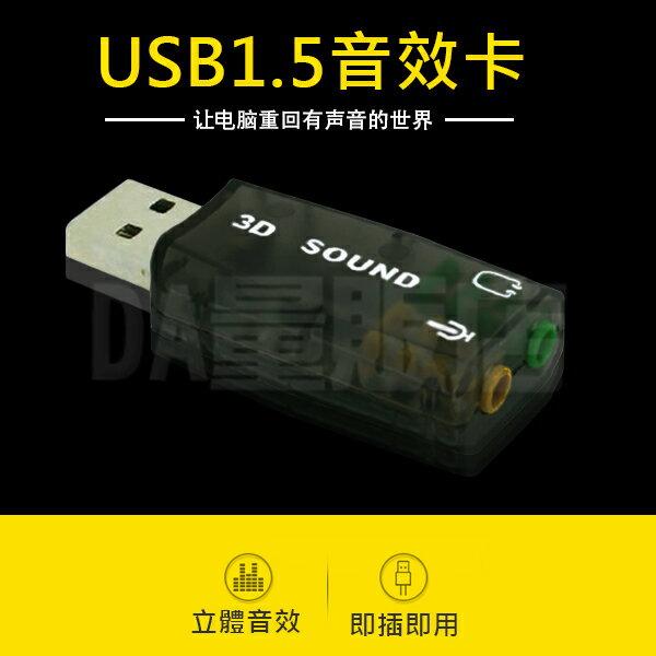 USB 5.1音效卡 外接音效卡 USB音效卡 5.1立體聲道 麥克風輸入 環繞音效 免驅動隨插即用 2