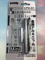【八八八】e網購~【台菱5W手電筒CPD-D1】042049照明 直撥專用手電筒