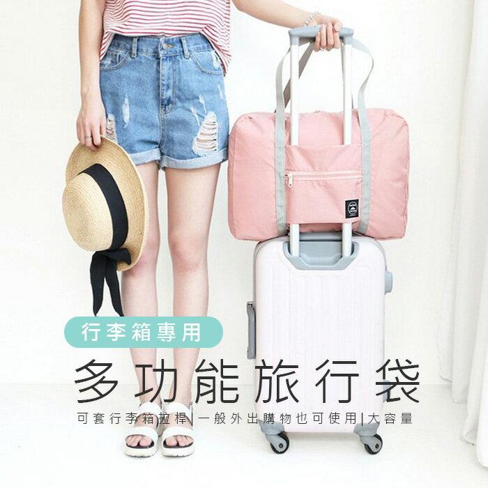 【酷創意】可套行李箱拉桿 韓風旅行袋 購物袋 折疊收納包(E397)