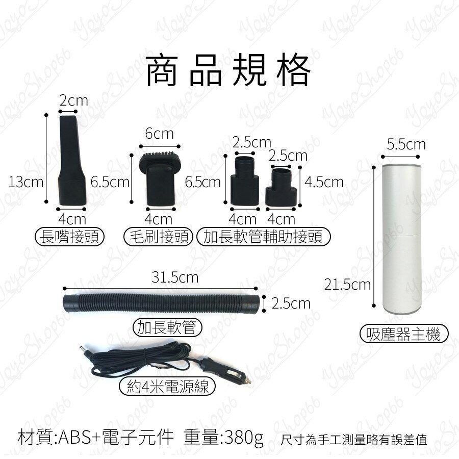 【蜜絲小舖】車載吸塵器 (有線型) 迷你手持吸塵器 乾濕兩用吸塵器 便攜式 120W大功率 多重過濾 吸塵器#857