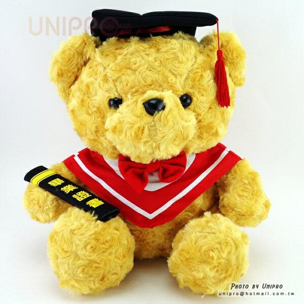 【UNIPRO】畢業小熊紅色學士熊畢業熊30公分坐姿軟毛磨花絨絨毛娃娃玩偶畢業禮物裝飾