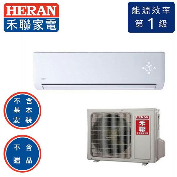 HERAN 禾聯 冷專 變頻 分離式 一對一 冷專空調 HI-GA28 / HO-GA28(適用坪數約4-5坪、2.9KW)(不含基本安裝、贈品)