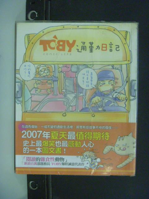 ~書寶 書T7/繪本_KMO~TOBY通勤日記_TOBY