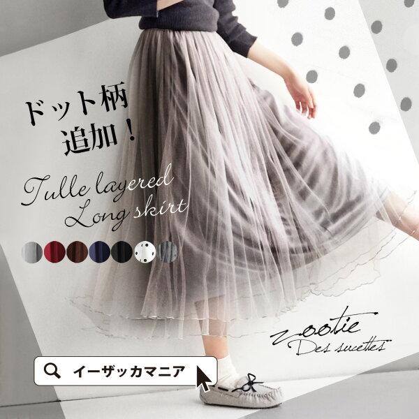 日本必買女裝e-zakka經典長版薄紗長裙-免運代購