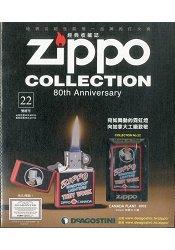 Zippo經典收藏誌2016第22期