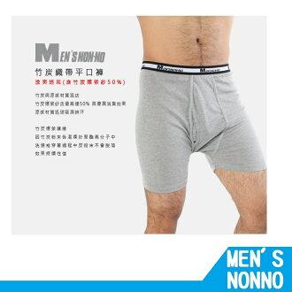 RH shop MEN`S non-no 竹炭織帶平口褲/前開口(竹炭50%)-8616