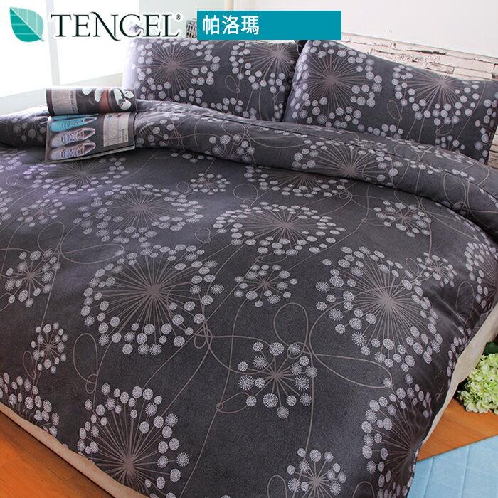 100%純天絲四件式床包鋪棉兩用被套組 雙人5x6.2尺 帕洛瑪《GiGi居家寢飾生活館》