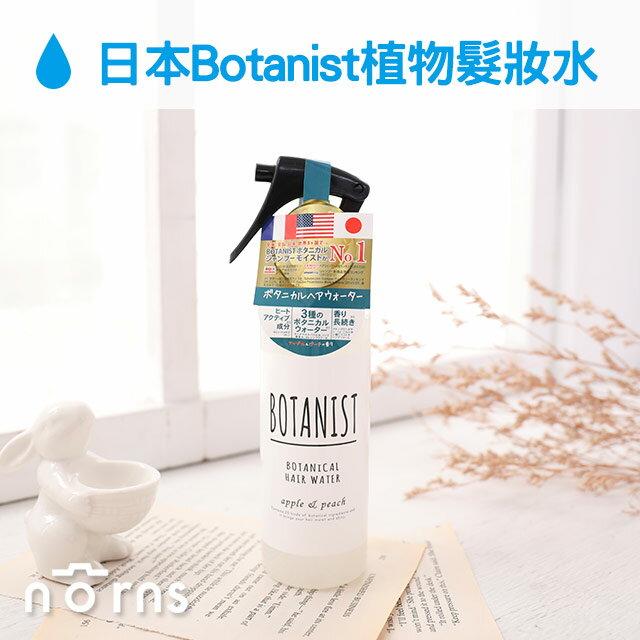 NORNS【日本Botanist植物髮妝水】整髮液 免沖水式 香氛 蘋果水蜜桃香 保濕噴霧 順髮液