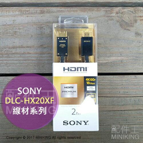 【配件王】日本代購 SONY DLC-HX20XF  (2m) 對應4K Premium 線材系列 HDMI CABLE  &#8221; title=&#8221;    【配件王】日本代購 SONY DLC-HX20XF  (2m) 對應4K Premium 線材系列 HDMI CABLE  &#8220;></a></p> <td></tr> <tr> <td><a href=