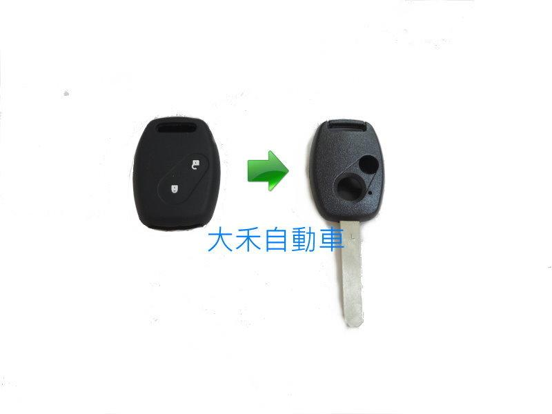 大禾自動車 汽車鑰匙 矽膠套 果凍套 適用 HONDA 本田 兩鍵 直柄 傳統鑰匙