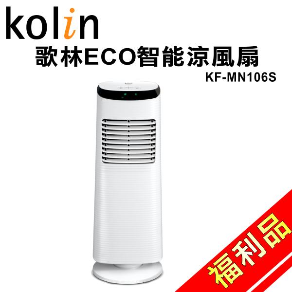 <br/><br/>  (福利品)【歌林】ECO智能涼風扇KF-MN106S 保固免運-隆美家電<br/><br/>