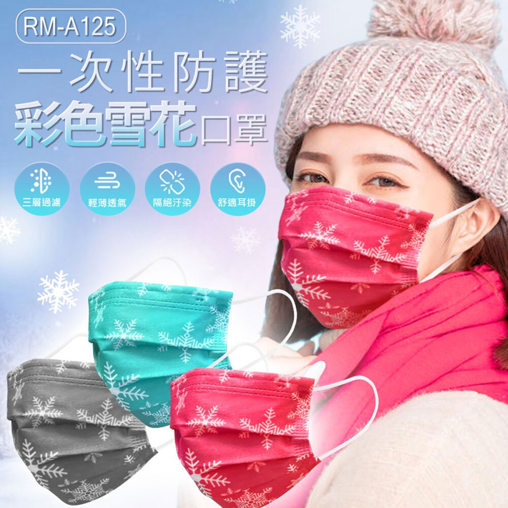 預購 RM-A125 一次性防護彩色雪花口罩  3層過濾 熔噴布 高效隔離汙染 (非醫療)