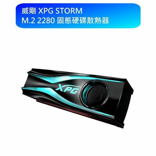 【新風尚潮流】威剛 XPG STROM M.2 2280 SSD 固態硬碟 散熱器 ASTORM-C