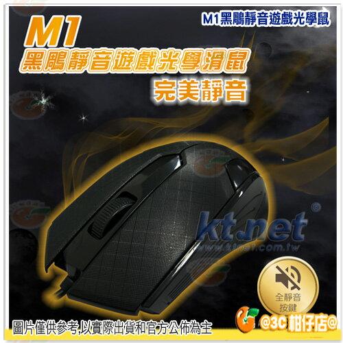 M1黑鵰靜音遊戲光學鼠 光學滑鼠 靜音按鍵 台灣LED光學晶片 1000DPI 高速 適 桌電 筆電 具OTG 平板 智慧手機