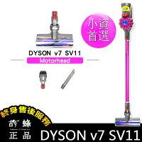 戴森Dyson到㊣胡蜂正品㊣ 現貨 戴森 Dyson V7 SV11 加強版 桃紅色 無線 手持 吸塵器 萬能3吸頭 Absolute sv09 v6 V8 可參考 無 FLUFFY